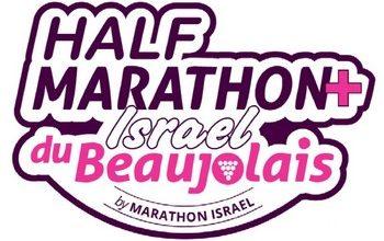 Photo of Semi-marathon du Beaujolais Israël 2019, Gezer